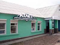 Объёмные буквы, несветовые, Запорожская область