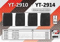 """Резцы для клуппов 1/4"""" - 4шт.,  YATO  YT-2910"""