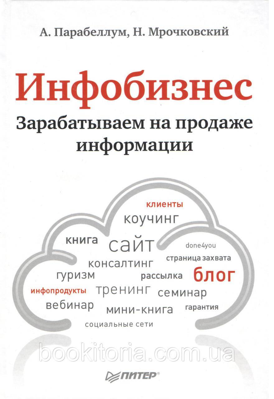 Парабеллум А., Мрочковский Н. Инфобизнес. Зарабатываем на продаже информации.