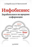 Парабеллум А., Мрочковский Н. Инфобизнес. Зарабатываем на продаже информации., фото 1