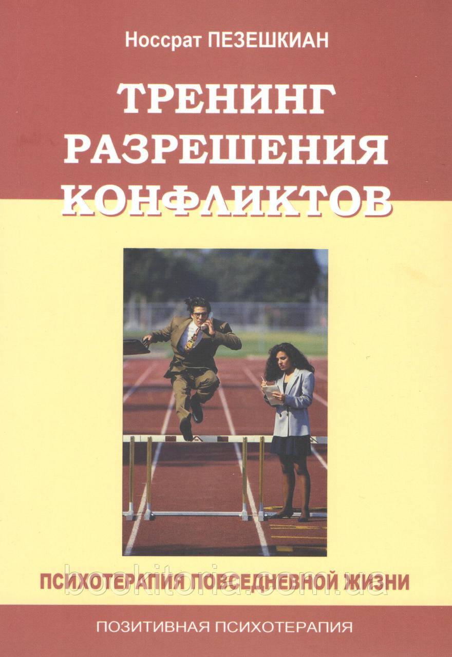 Пезешкиан Н. Тренинг разрешения конфликтов.