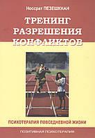 Пезешкиан Н. Тренинг разрешения конфликтов., фото 1