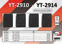 """Резцы для клуппов 3/8"""" - 4шт.,  YATO  YT-2911"""