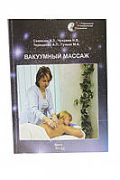 Книга «Вакуумный массаж»