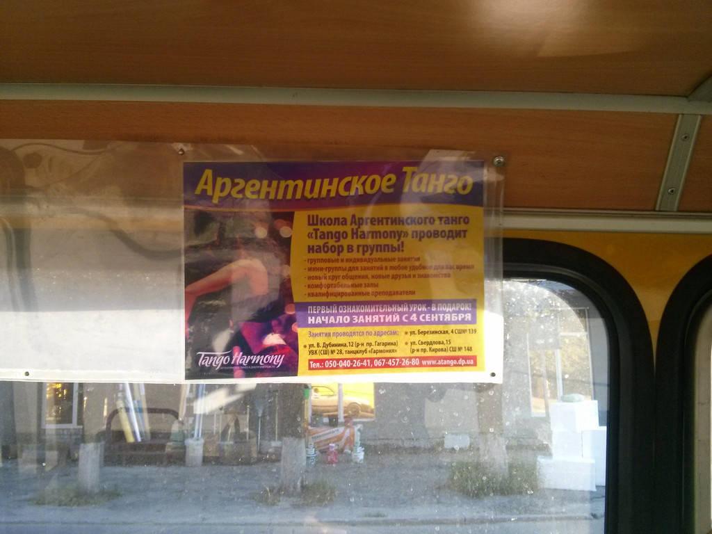 """Листовки """"Аргентинское танго"""" в маршрутках Днепропетровска"""