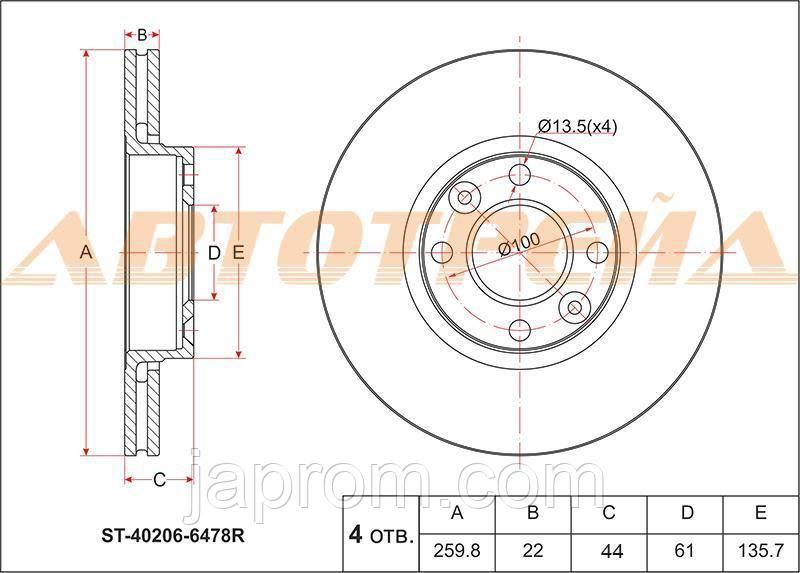 Тормозной диск переднийNissan Micra K12 2002-2010г.в. 259,8мм