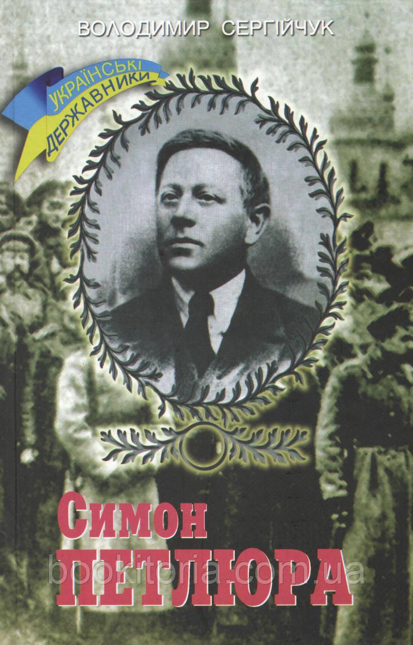 Сергійчук В. Симон Петлюра.