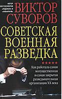 Суворов В. Советская военная разведка.