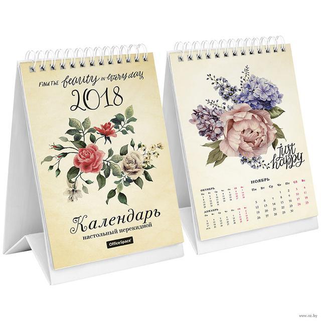 Перекидной календарь в Днепре