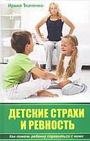 Ткаченко И. Детские страхи и ревность.