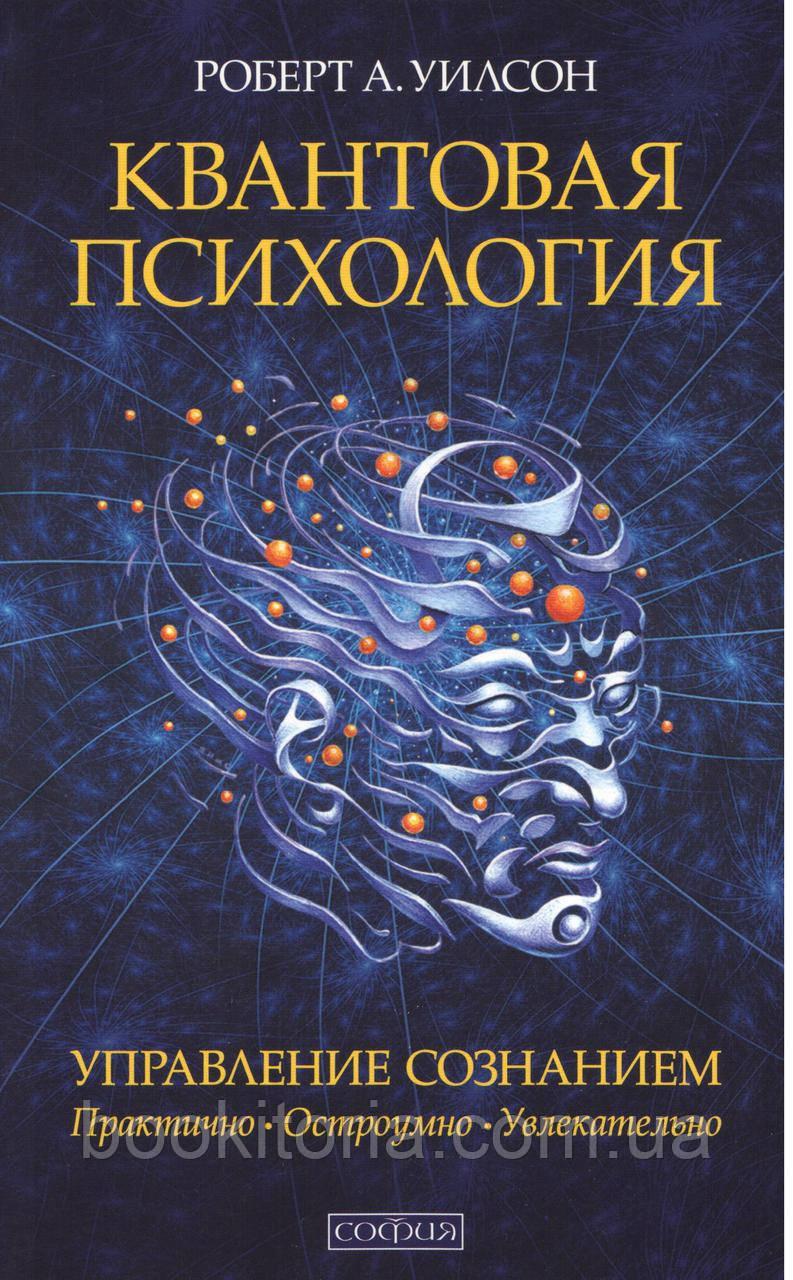 Уилсон Р. Квантовая психология. Управление сознанием.