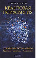 Уилсон Р. Квантовая психология. Управление сознанием., фото 1
