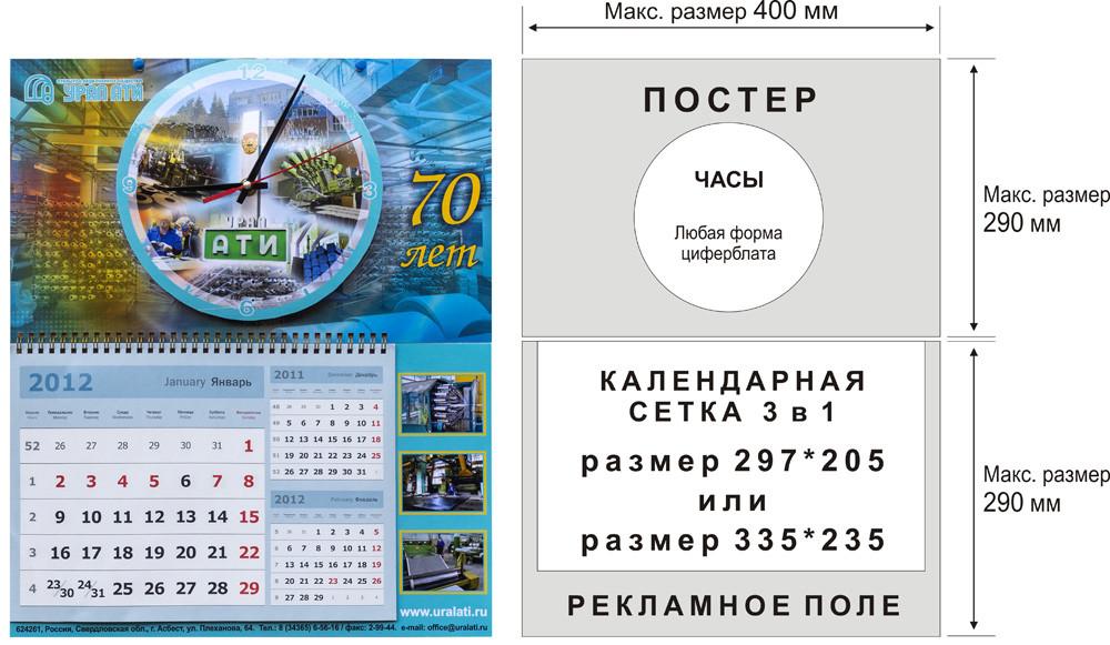 1032545700_perekidnoj-kalendar-zakazat.jpg