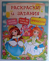Раскраска с наклейками и заданиями Принцессы 97716 Пегас Украина