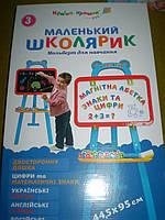 Мольберт Маленький Школярик, 2-х сторонний, с буквами в комплекте