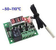 Терморегулятор цифровой, термостат W1209,  -50 +110С (Красный)