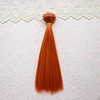 Волосы для Кукол Трессы Прямые РЫЖИЕ 25 см