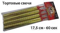 Тортовые свечи 60 секунд MF-002
