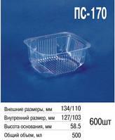 Упаковка ПС-170 500мл с крышкой ПС-17