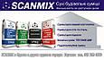 Сухие строительные смеси Scanmix , фото 2