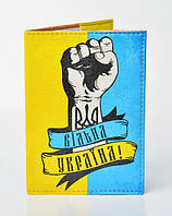 Обкладинка на паспорт Слава Україні