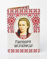 Обложка на паспорт Леся Украинка