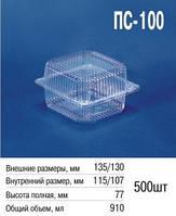 Упаковка пластиковая ПС-100 (910 мл)