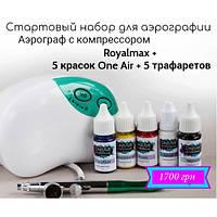 Набор для аэрографии Royalmax 5 красок 5 трафаретов