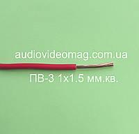 Провод ПВ-3, 1 х 1.5 мм. кв, цена за 1 метр, цвет красный