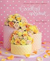 """Книга """"Сладкий праздник. Стильные торты, печенья, пирожные"""", Пегги Поршен   Иностранка - Колибри ()"""