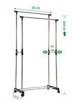 Двойная телескопическая напольная стойка для одежды Double-Pole Clothes-horse TM-0032, 1001348