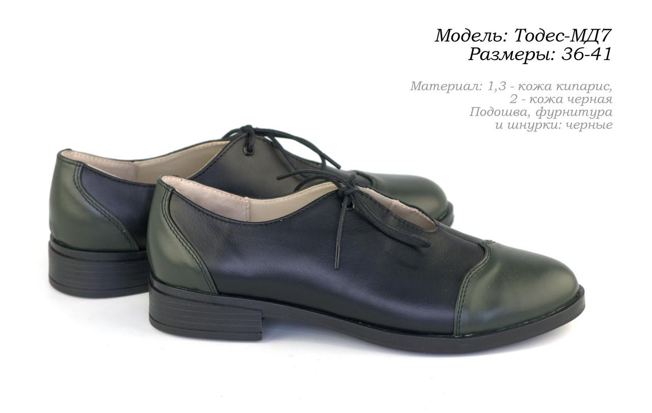4ad266b1f Женские туфли SOLDI: продажа, цена в Днепре. туфли женские от ...