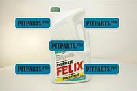 Тосол (антифриз) FELIX PROL (концентрат -80)(зеленый) 5кг  (PROL-80)