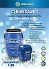 CLEANSAVE-S:Моющее средство для пола,камня и плитки  (концентрат 1:20)