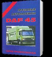 Книга / Руководство по ремонту DAF 45 | Терция (Санкт-Петербург)