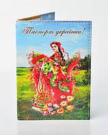 """Обложка на паспорт """"Україночка"""", фото 1"""