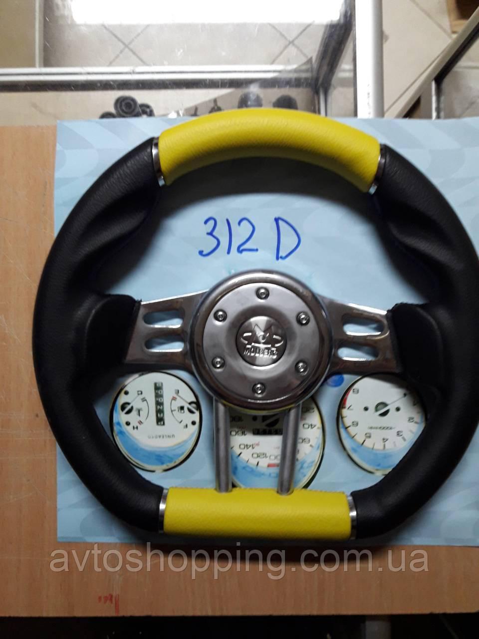 Руль Спортивный Спорт 312D желтый с черным, Турция Лада ,Таврия ,Ваз,Ланос,Самара,опель