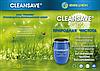 CLEANSAVE®:Моющее средство  для пищевой промышленности (Концентрат 1:5), фото 4