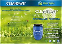 CLEANSAVE®:Моющего средства  для пищевой промышленности (Концентрат 1:5)