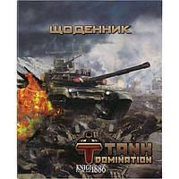 Дневник школьный Tanks Domination, TD15-261-2K | Kite
