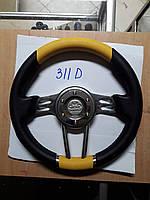 Руль Спортивный Спорт 311D желтый с черным, Турция Лада ,Таврия ,Ваз,Ланос,Самара,опель