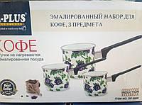 Набор эмалированных кофейных турок 3шт
