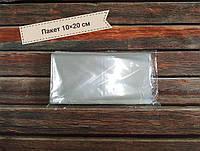 Пакет прозрачный,ровные края размер 10см на 20 см