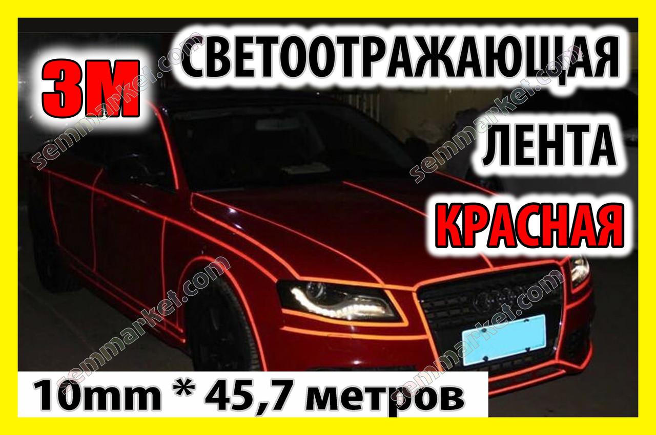 Авто лента 3M светоотражающая 45.7m клейкая красная декоративная пленка наклейка для тюнинга скотч