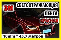 Авто лента 3M светоотражающая 45.7m клейкая красная декоративная пленка наклейка для тюнинга скотч, фото 1