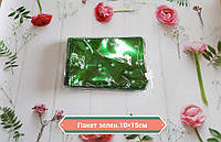 Пакет прозрачный с ЗЕЛЕНОЙ металлизированной задней стенкой ,ровные края размер 10см на 15 см