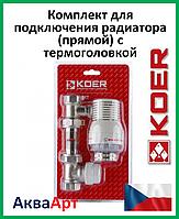 Koer 1/2'' комплект для подключения радиатора (прямой) с термоголовкой