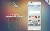 Защитная пленка Nillkin для HTC One / A9