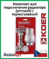 Koer 1/2'' комплект для подключения радиатора (угловой) с термоголовкой