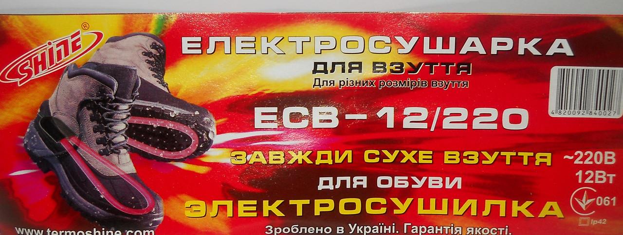 Электросушилка для обуви пр-ва Украина ЕСВ - 12 / 220